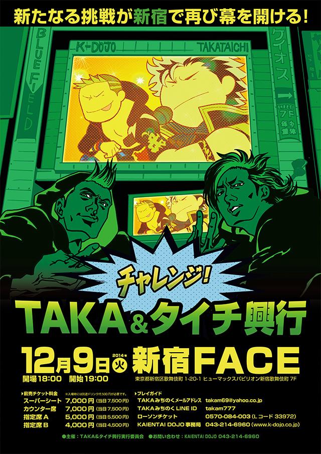 TAKA&タイチ興行 チャレンジ!